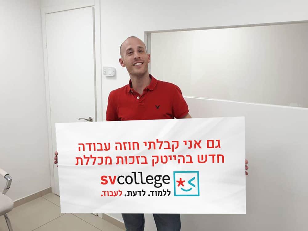 ביקורת של אסף ברוורמן בוגר מכללת SVCOLLEGE