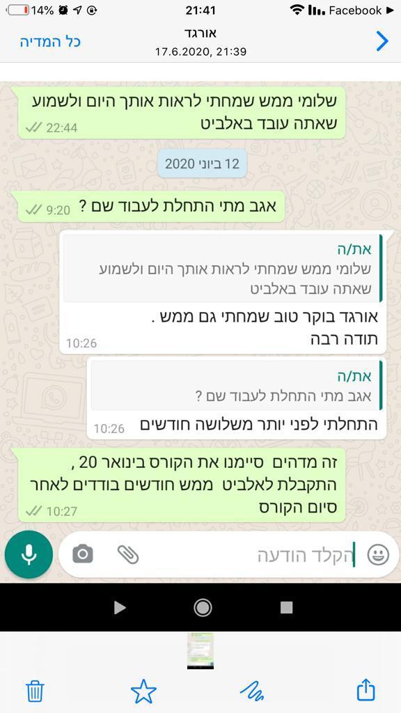 WhatsApp Image 2020-06-17 at 21.41.52 (1)
